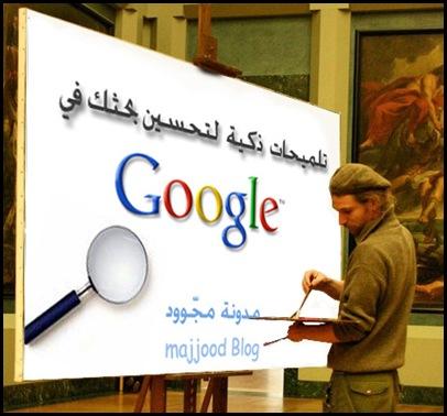 طور طريقة بحثك في غوغل مع هذه النصائح