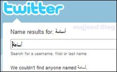 البحث داخل موقع تويتر
