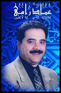 عماد رامي وأناشيد لن تنسى