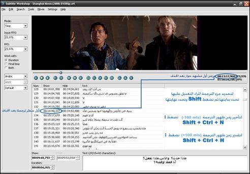 Subtitle Workshop شرح استخدام برنامج
