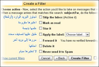 خيارات الفلترة في بريد Gmail